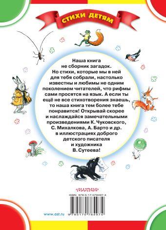 Стихи в картинках В. Сутеева Сутеев В.Г.,Барто А.Л.,Михалков С.В.,Чуковский К.И.и др.