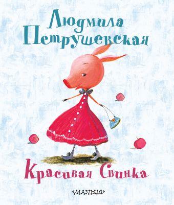 Красивая свинка Петрушевская Л.