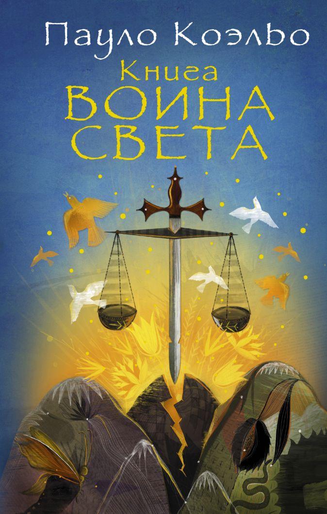 Пауло Коэльо - Книга воина света обложка книги