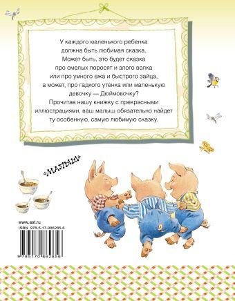 Сказки для самых маленьких Карганова Е.Г., Сиротникова А.А., Тарловский М.Н.
