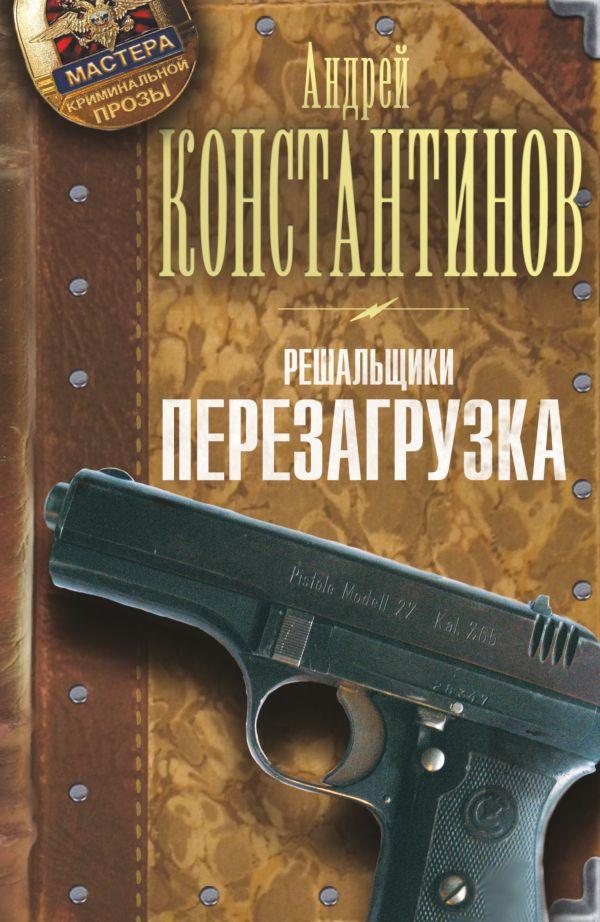 Решальщики. Кн.1. Перезагрузка Константинов А.Д.
