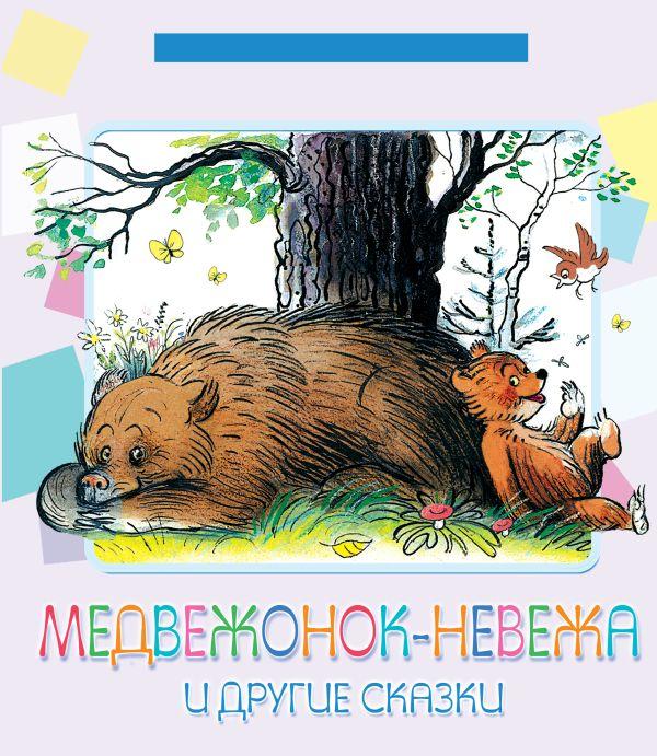 Медвежонок-невежа и другие сказки Барто А.Л., Сутеев В.Г., Маршак С.Я.