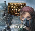 Метро 2033. Калинкина. Царство крыс (на CD диске)
