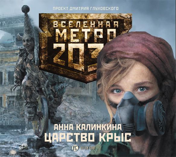 Калинкина -  Метро 2033. Калинкина. Царство крыс (на CD диске) обложка книги