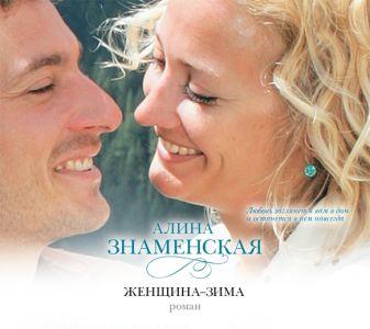Знаменская - Женщина-зима (на CD диске) обложка книги