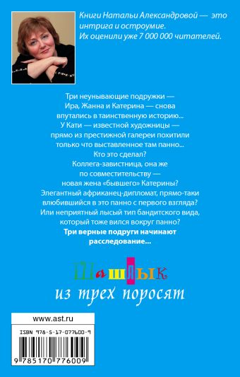 Шашлык из трех поросят Наталья Александрова