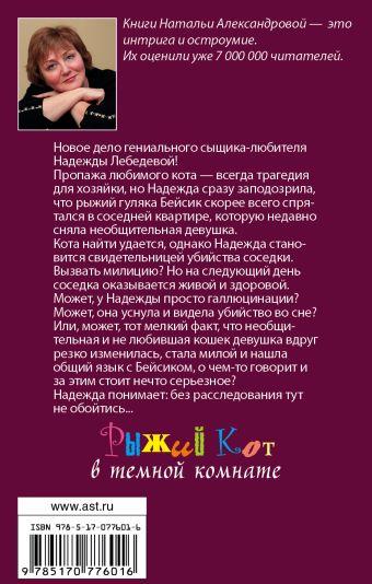 Рыжий кот в темной комнате Александрова Наталья