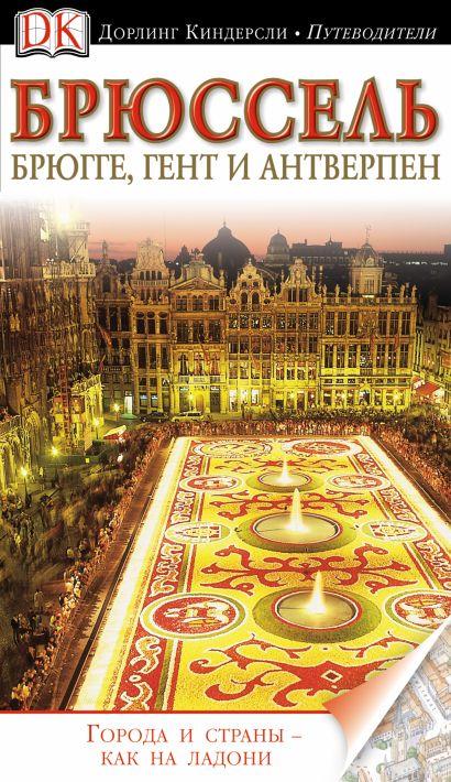 Брюссель. Брюгге, Гент и Антверпен - фото 1