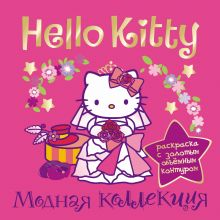 Hello Kitty. Модная коллекция