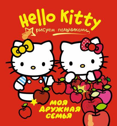 Hello Kitty. Моя дружная семья - фото 1