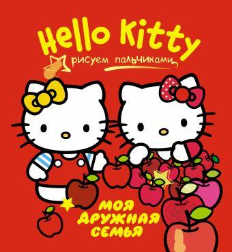 Hello Kitty. Моя дружная семья .