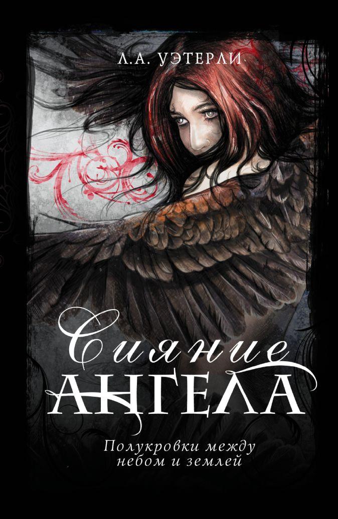 Ли Уэзерли - Сияние ангела обложка книги