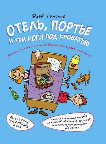 Отель, портье и три ноги под кроватью Томский Я.