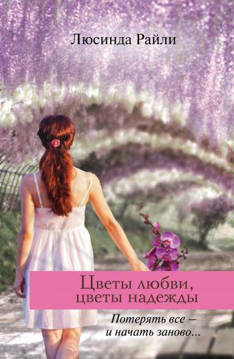 Цветы любви, цветы надежды Люсинда Райли