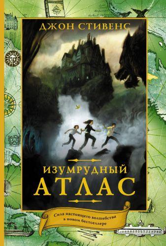 Стивенс Д. - Изумрудный атлас обложка книги