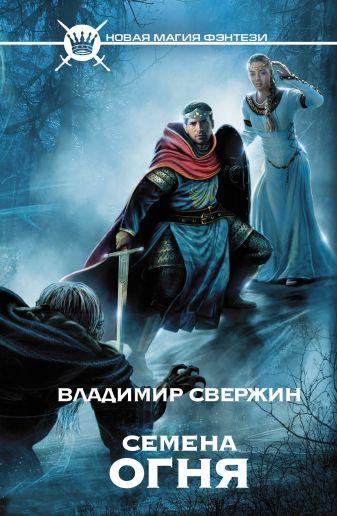Владимир Свержин - Семена огня обложка книги