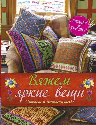 Николас К. - Вяжем яркие вещи обложка книги