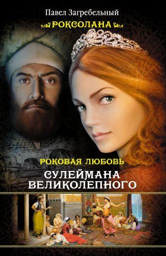 Загребельный П. - Роксолана. Роковая любовь Сулеймана Великолепного обложка книги