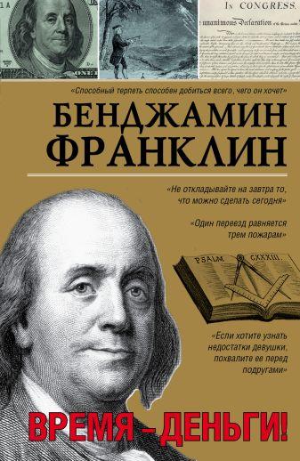 Бенджамин Франклин - Время-деньги! обложка книги