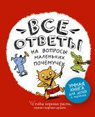 Фюрло Софи - Все ответы на вопросы маленьких почемучек' обложка книги