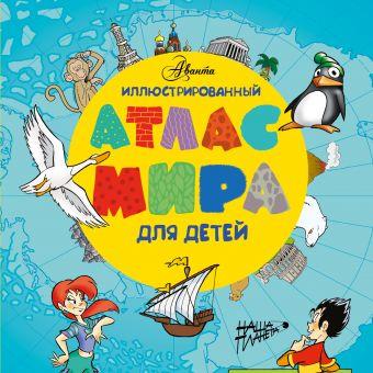 Иллюстрированный атлас мира для детей .