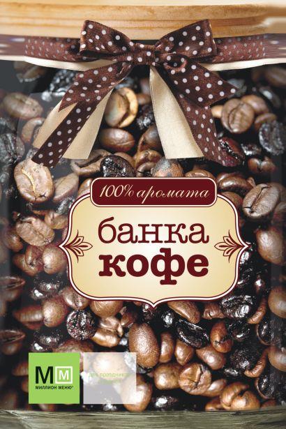 Банка кофе - фото 1