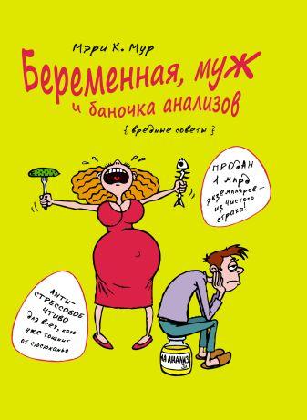 Мур М. - Беременная, муж и баночка анализов обложка книги