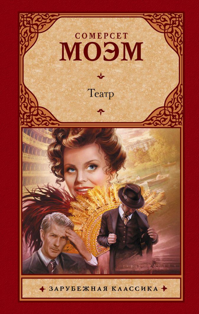 Моэм С. - Театр обложка книги