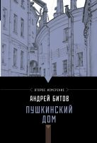 Пушкинский дом. Второе измерение