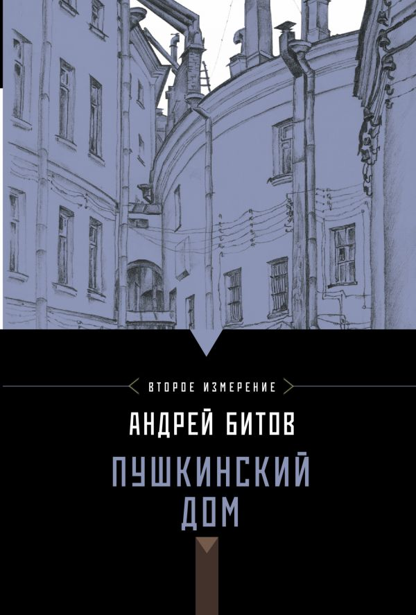 Пушкинский дом. Второе измерение Битов А.Г.