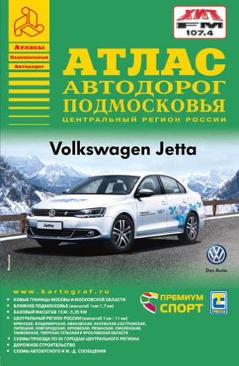 Атлас автодорог Подмосковья. Выпуск 2-13