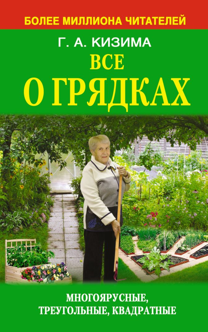 Кизима Г.А. - Все о грядках обложка книги