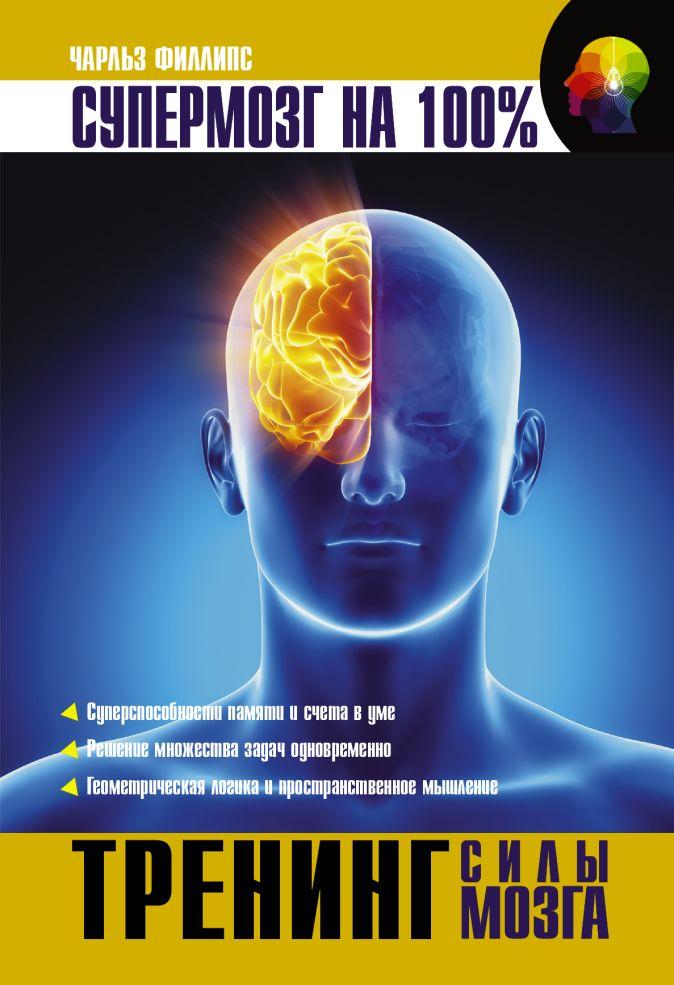 Филлипс Ч. - Тренинг силы мозга обложка книги