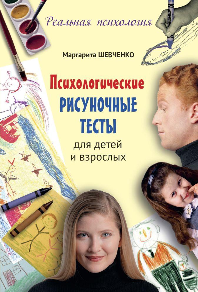 Шевченко Маргарита - Психологические рисуночные тесты для детей и взрослых обложка книги