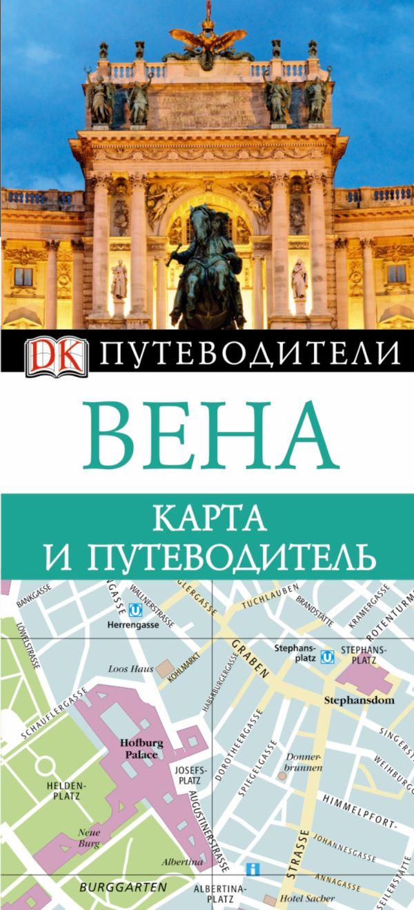 Вена. Карта и путеводитель Рей З.Г., Калабухова О.И.
