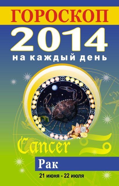 Гороскоп на каждый день. 2014. Рак - фото 1