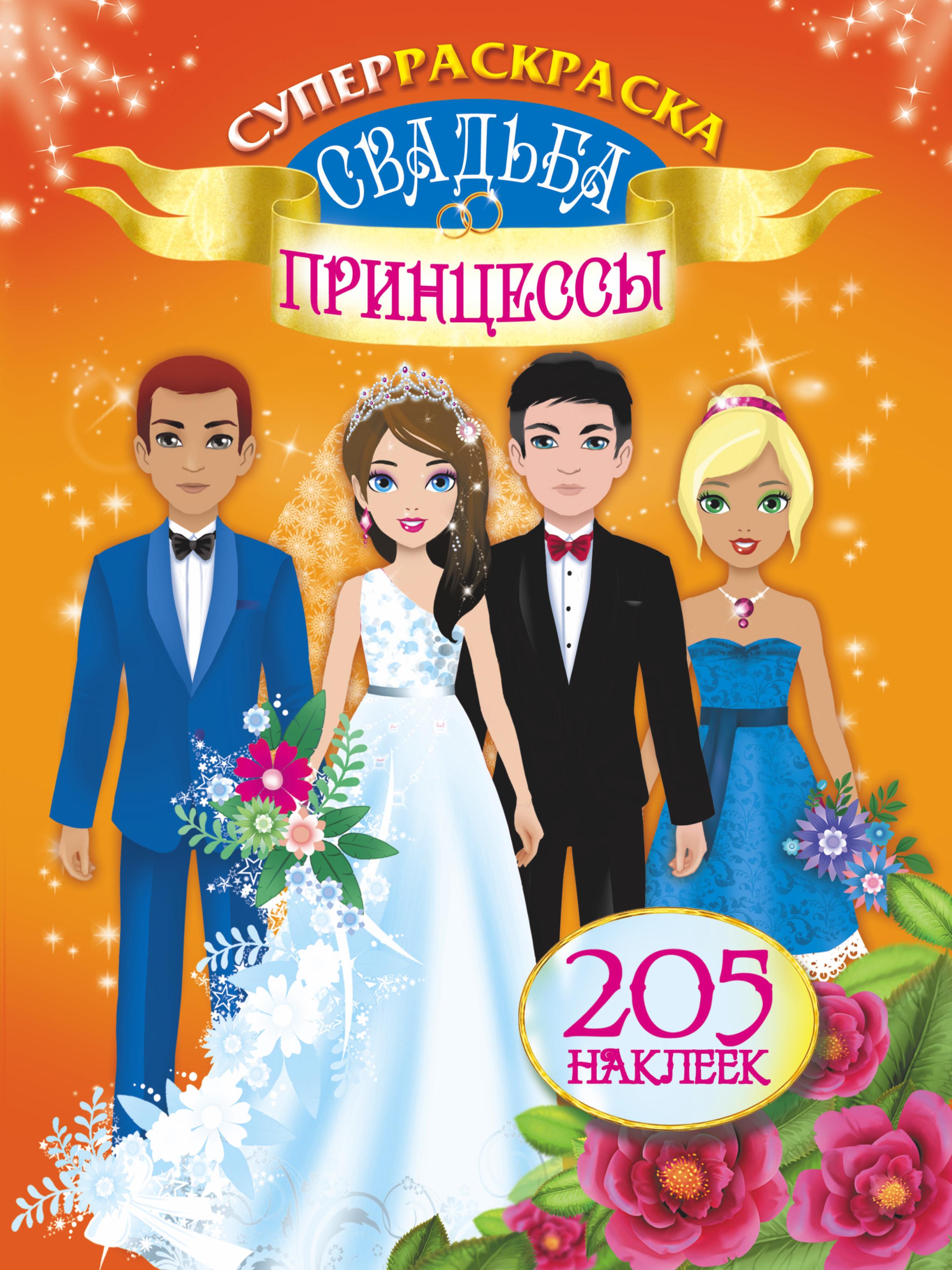 Оковитая Е.В. Свадьба принцессы эгмонт большая раскраска с наклейками русалочка принцессы дисней