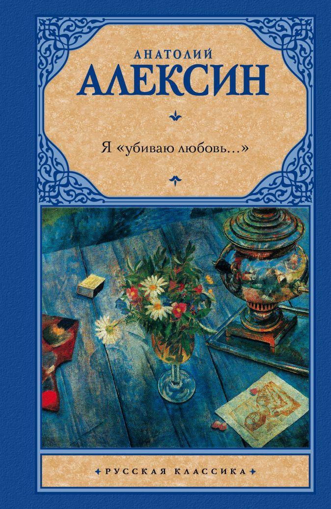 Алексин А.Г. - Я убиваю любовь... обложка книги