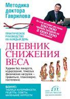 Гаврилов М.А. - Дневник снижения веса' обложка книги