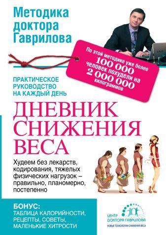 Гаврилов М.А. - Дневник снижения веса обложка книги
