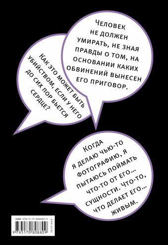 Никогда: рассказы-комиксы По Э. А.