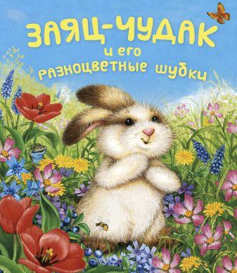 STERLING - Заяц-чудак и его разноцветные шубки обложка книги