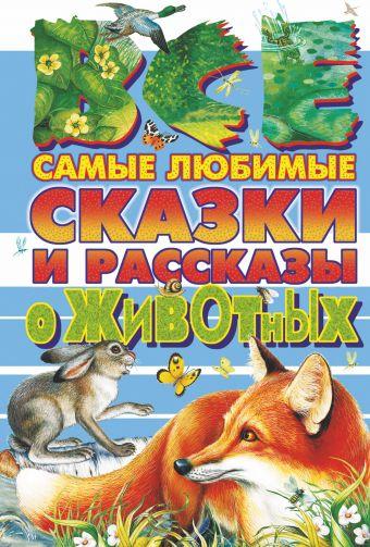 Все самые любимые сказки и рассказы о животных В. Бианки, М. Пришвин, Н. Сладков