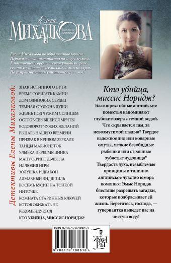 Кто убийца, миссис Норидж? Елена Михалкова