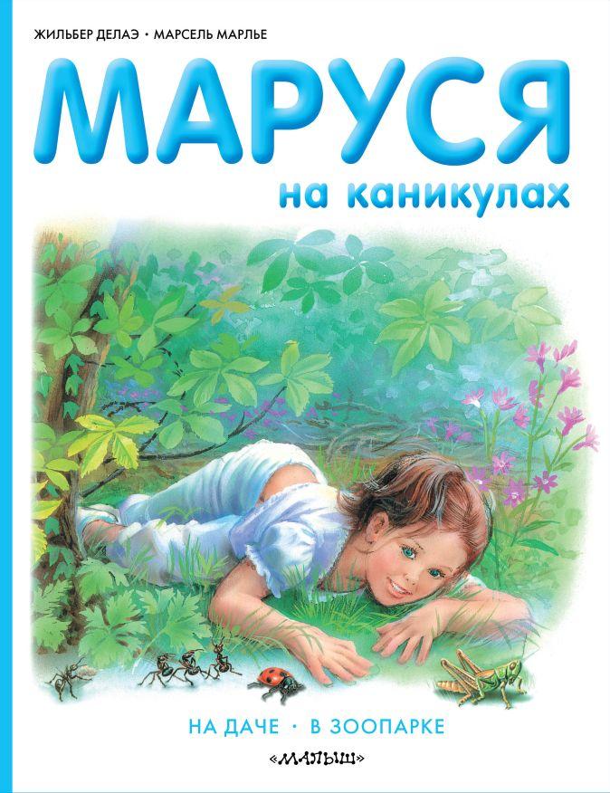 Делаэ Ж., Марлье М. - Маруся на каникулах обложка книги