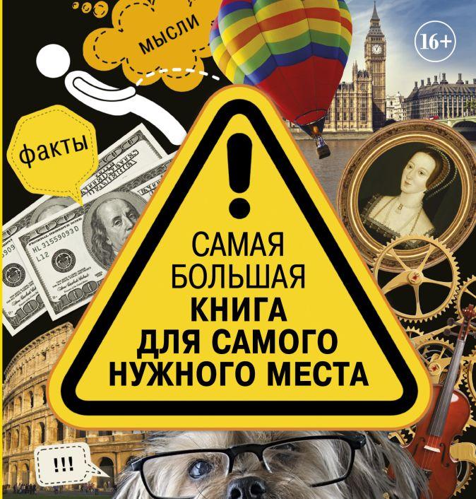 Самая большая книга для самого нужного места Банкрашков А.В.