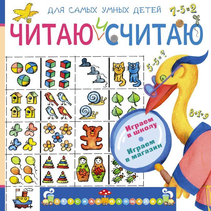 Э Мошковская - Читаю и считаю. Играем в школу. Играем в магазин обложка книги