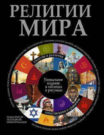 Воробьева Л.И. - Религии мира обложка книги