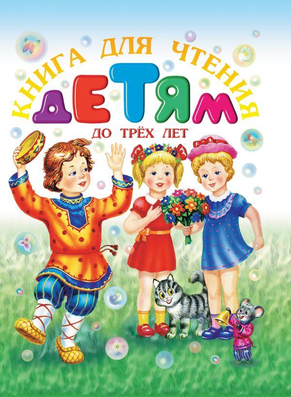 Книга для чтения детям до трех лет Кравец Г.Н.