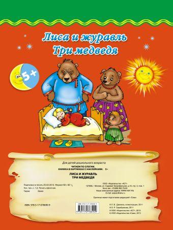 Лиса и журавль. Три медведя 5+ Книжка в картинках с наклейками Серебрякова О. Р., Двинина Л. В.